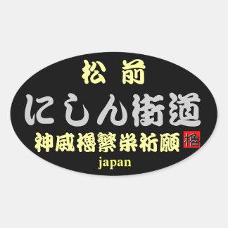 Herring highway! Matsumae < God dignity tower Yuta Oval Sticker