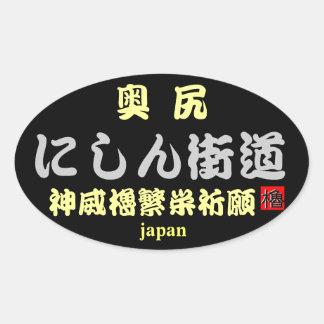 Herring highway! Okushiri < God dignity tower Yuta Oval Sticker