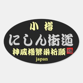 Herring highway! Otaru < God dignity tower Yutaka  Oval Sticker