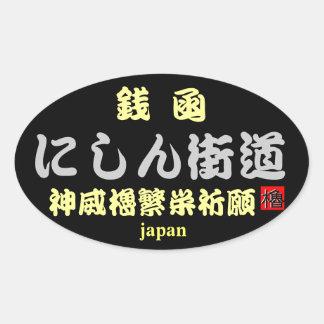 Herring highway! Sen 函. < God dignity tower Yutaka Oval Sticker