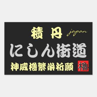 Herring highway! Shakotan < God dignity tower Yuta Rectangular Sticker