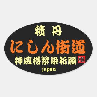 Herring highway! Shakotan; God dignity tower Yutak Oval Sticker