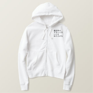 He's always currious about what I'm doing. Japane Embroidered Hoodie