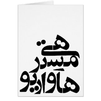 Hey Mister How Are You in Farsi Writing Card