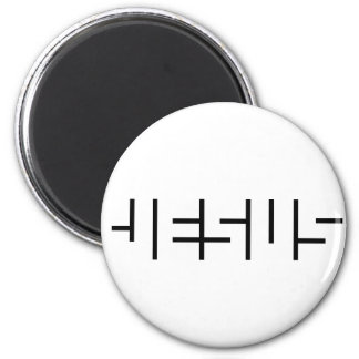 Hidden Name of Jesus 2 Inch Round Magnet