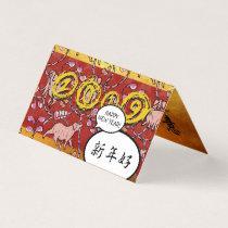 Hilarous Chinese Pig Year 2019 Folded card