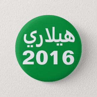 Hillary 2016 Arabic Pinback Button