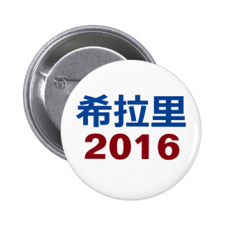 Hillary 2016 Chinese Button