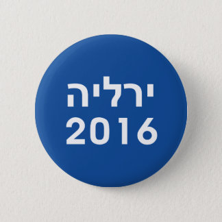 Hillary 2016 Hebrew Blue Pinback Button