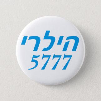 Hillary 2016 Hebrew Button