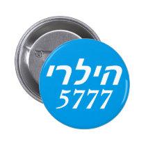 Hillary 2016 Hebrew Pinback Button