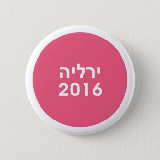 Hillary 2016 Hebrew Pink Pinback Button