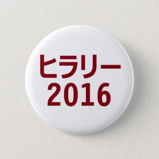 Hillary 2016 Japanese Pinback Button