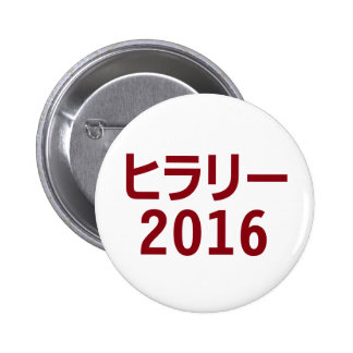 Hillary 2016 Japanese Pinback Button