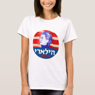 Hillary CLINRON Hebrew 2016 T-Shirt