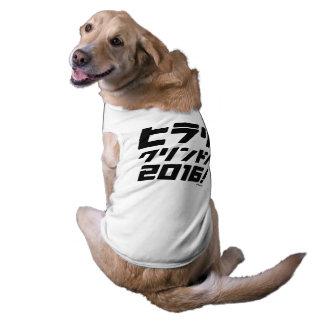 Hillary Clinton en las katakanas japonesas 3D Playera Sin Mangas Para Perro