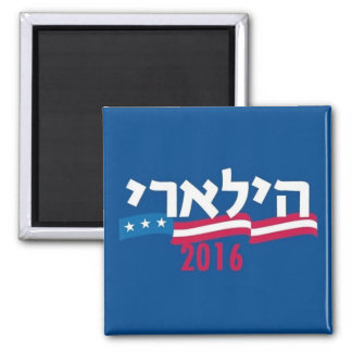 Hillary CLINTON Hebrew 2016 2 Inch Square Magnet