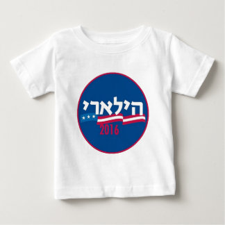 Hillary CLINTON Hebrew 2016 Baby T-Shirt