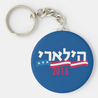 Hillary CLINTON Hebrew 2016 Basic Round Button Keychain