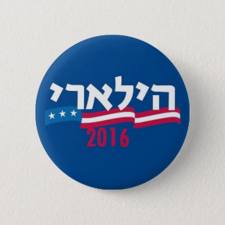 Hillary CLINTON Hebrew 2016 Button