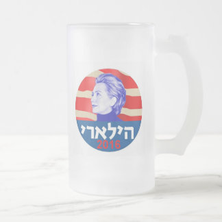Hillary CLINTON Hebrew 2016 Frosted Glass Beer Mug