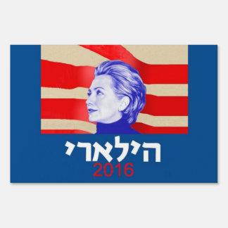 Hillary CLINTON Hebrew 2016 Lawn Sign