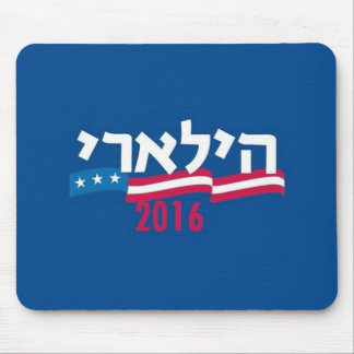 Hillary CLINTON Hebrew 2016 Mouse Pad