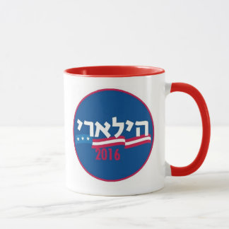 Hillary CLINTON Hebrew 2016 Mug