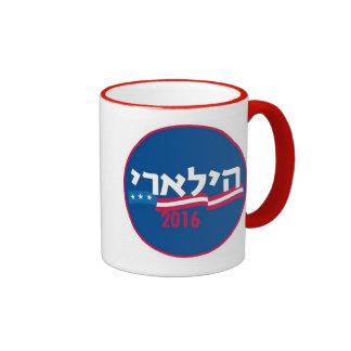 Hillary CLINTON Hebrew 2016 Ringer Mug