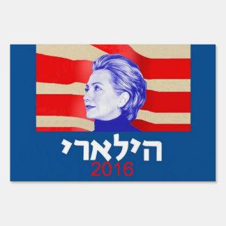 Hillary CLINTON Hebrew 2016 Yard Sign