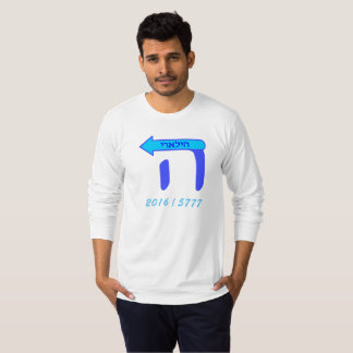 Hillary Clinton Hebrew Letter Hey 2016/5777 T-Shirt