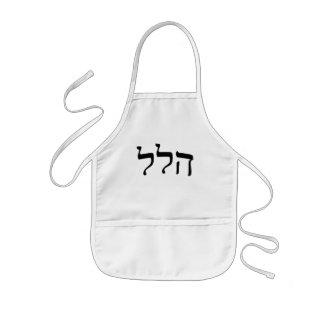Hillel, Hallel - Hebrew Block Lettering Aprons