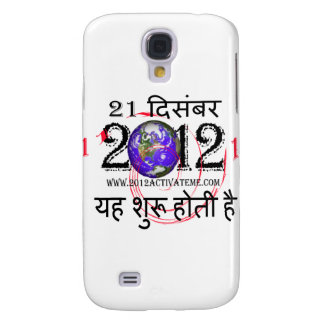 Hindi 2012