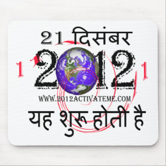Hindi 2012 tapetes de ratón