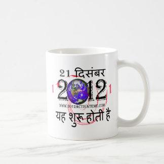 Hindi 2012 taza de café