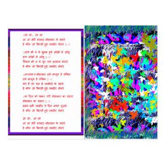 HINDI LOVE SONG :OLDIIE 1946 NOORJAHAN NAUSHAD POSTCARDS