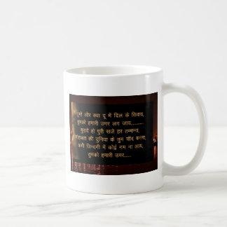HINDI Romantic Script Song Classic White Coffee Mug