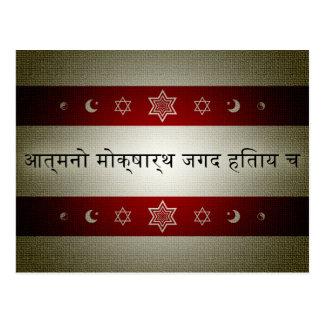 hindu scripture : statement of purpose postcard