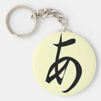 """Hiragana """"A"""" Basic Round Button Keychain"""