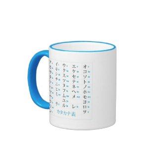 Hiragana Chart Mugs