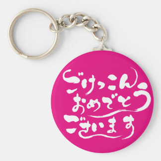 [Hiragana] Congratulations on your marriage Keychain