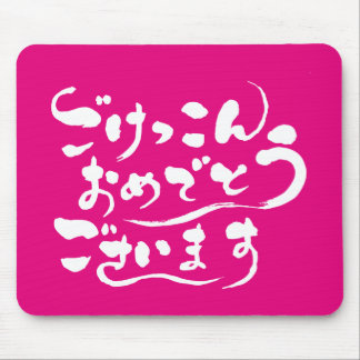 [Hiragana] Congratulations on your marriage Mouse Pad