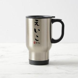 HIRAGANA de Eiko (letra japonesa) Taza De Viaje