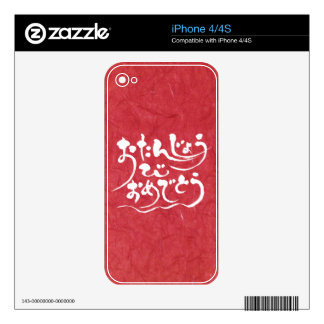 [Hiragana] happy birthday iPhone 4S Decal