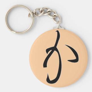 """Hiragana """"Ka"""" Basic Round Button Keychain"""