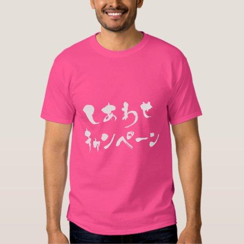 [Hiragana + Katakana] happy campaign Shirt brushed kanji