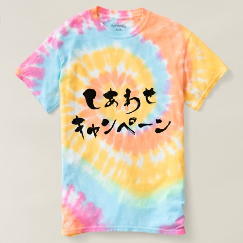[Hiragana + Katakana] happy campaign Tshirt brushed kanji