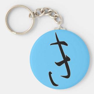"""Hiragana """"Ki"""" Basic Round Button Keychain"""