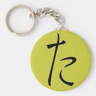 """Hiragana """"Ta"""" Basic Round Button Keychain"""