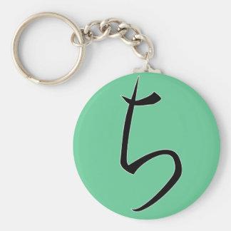 """Hiragana """"Ti"""" Basic Round Button Keychain"""